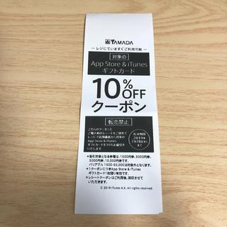 アップル(Apple)のiTunes 10%offクーポン(ショッピング)