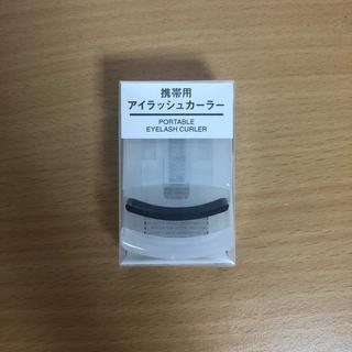 ムジルシリョウヒン(MUJI (無印良品))の携帯用アイラッシュカーラー 無印良品(その他)
