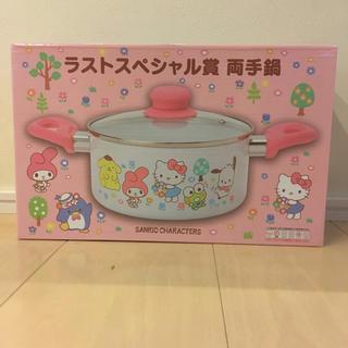 サンリオ(サンリオ)のサンリオ  両手鍋 ラストスペシャル賞(鍋/フライパン)