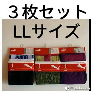 プーマ(PUMA)の3枚セット PUMAボクサーブリーフ(ボクサーパンツ)