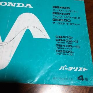 ホンダ(ホンダ)のホンダGB400パーツリスト 4版(カタログ/マニュアル)