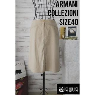 アルマーニ コレツィオーニ(ARMANI COLLEZIONI)の訳あり アルマーニ スカート サイズ40 レディース ベージュ(ひざ丈スカート)