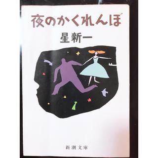 星新一「夜のかくれんぼ」手作りしおり、ブックカバーセット(文学/小説)