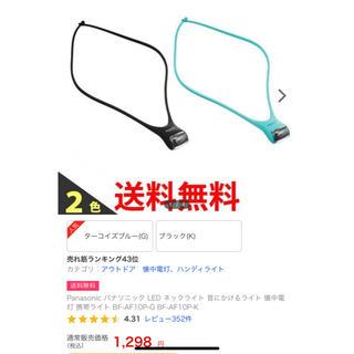 パナソニック(Panasonic)のPanasonic REDネックライト ブルー(ライト/ランタン)