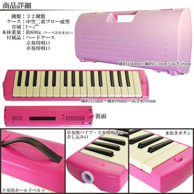 ヤマハ(ヤマハ)のヤマハ YAMAHA PIANICA ピアニカ 32鍵 新品・未開封 ピンク 楽器の鍵盤楽器(電子ピアノ)の商品写真