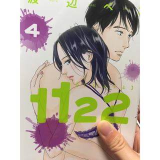 講談社 - 1122