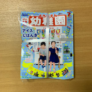 ショウガクカン(小学館)の幼稚園 7月号 セブンティーンアイス自販機(知育玩具)