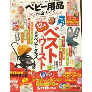 コウダンシャ(講談社)のベビー用品完全ガイド 〔2017〕(住まい/暮らし/子育て)
