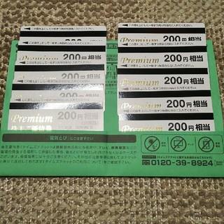 タイムズチケット 200円x10枚 パーク24 (その他)