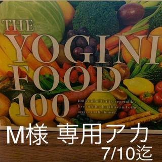 YOGINE FOOD100(ヨガ)