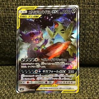 メガヤミラミ & バンギラス  GX(カード)