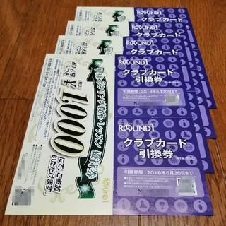 ラウンドワン 株主優待 クラブカード引換券 8枚 レッスン優待券 4枚(ボウリング場)