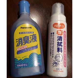 パナソニック(Panasonic)のポータブルトイレ用 消臭液 & 泡タイプ 清拭料(日用品/生活雑貨)