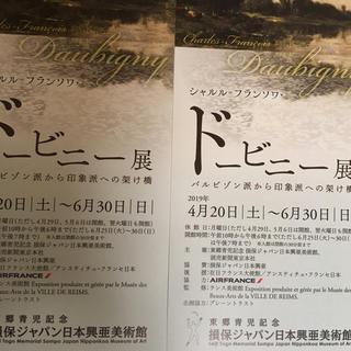 シャルル フランソワ  ドービニー展チケット(美術館/博物館)