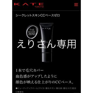 ケイト(KATE)のKATE  シークレットスキンCCベースゼロ(化粧下地)