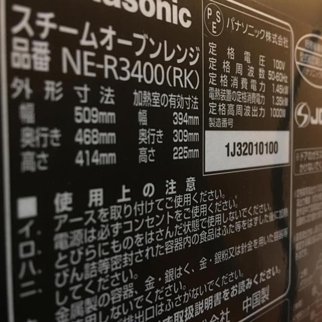 Panasonic(パナソニック)のパナソニック レンジです スマホ/家電/カメラの調理家電(電子レンジ)の商品写真
