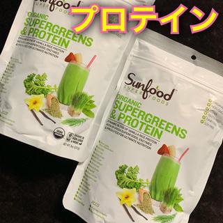 コスメキッチン(Cosme Kitchen)の★サンフード★オーガニック スーパーグリーンズ&プロテイン  2袋(ダイエット食品)
