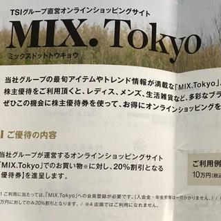 ジルスチュアート(JILLSTUART)のMIX.TOKYOオンラインストア20%off優待券(ショッピング)