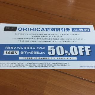 オリヒカ(ORIHICA)のオリヒカ  50%割引券(ショッピング)