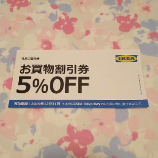 イケア(IKEA)の【店舗限定】IKEA🌟割引券(ショッピング)