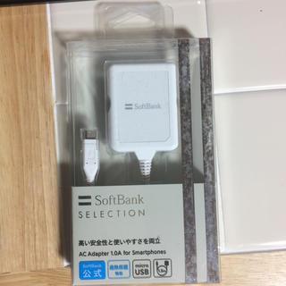 ソフトバンク(Softbank)のmicroUSBアダプタ☆ソフトバンク(バッテリー/充電器)