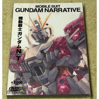 バンダイ(BANDAI)の機動戦士ガンダムNT ナラティブ DVD 美品 (アニメ)