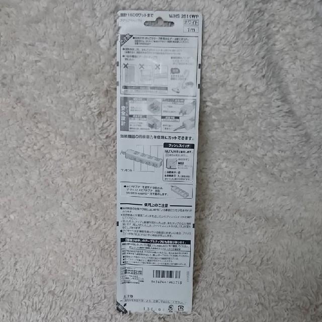 Panasonic(パナソニック)のパナソニック スイッチ付電源タップ 4個口 1m 新品 未開封 インテリア/住まい/日用品のインテリア/住まい/日用品 その他(その他)の商品写真