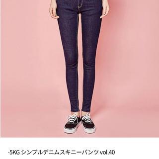 チュー(CHU XXX)の-5kgジーンズ(スキニーパンツ)