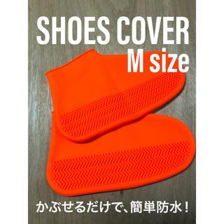 オレンジ Mサイズ ❗️シューズカバー 雨の日に大活躍❗️シリコン素材(レインブーツ/長靴)