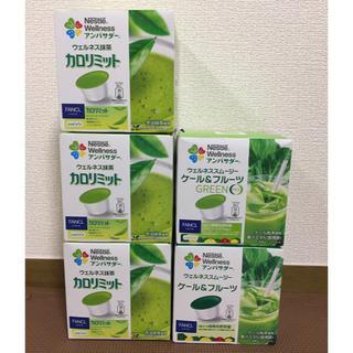 ネスレ(Nestle)のネスレ ウェルネス ドルチェグスト(青汁/ケール加工食品 )