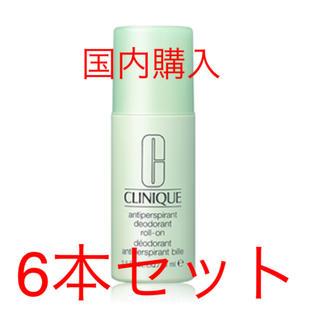 クリニーク(CLINIQUE)の(CCみかんさん専用)クリニーク デオドラント 6本セット ロールオン(制汗/デオドラント剤)