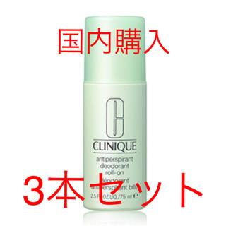 クリニーク(CLINIQUE)のクリニーク デオドラント 3本セット ロールオン(制汗/デオドラント剤)