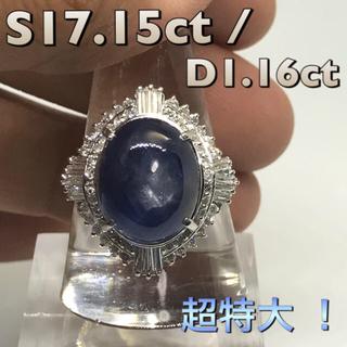サファイア 17.15ct ダイヤモンド 1.16ct Pt900 リング (リング(指輪))