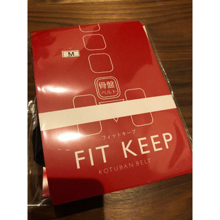 フィットキープ(fit keep) 人気骨盤ベルト 骨盤矯正【新品】(マタニティ下着)