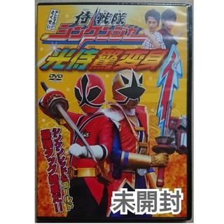 コウダンシャ(講談社)のテレビマガジン 侍戦隊 シンケンジャー 光侍驚変身 DVD(日本映画)
