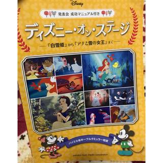 Disney - ピアノ楽譜ディズニー