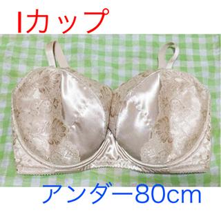 エクサブラ(exabra)のエクサブラ グラン I80 大胸筋エクササイズ 特許取得ブラ 育乳ブラ ベージュ(ブラ)