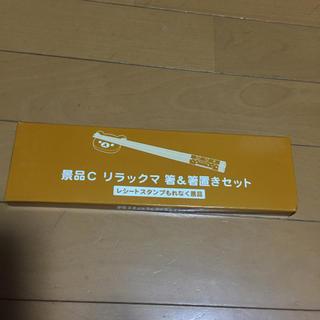 サンリオ(サンリオ)のリラックマ箸セット(カトラリー/箸)