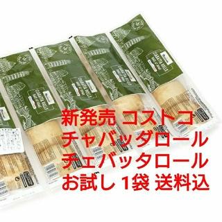 コストコ(コストコ)のコストコ パン 新発売 チャバッダ チェバッタ ロール お試し 4個 送料込(パン)