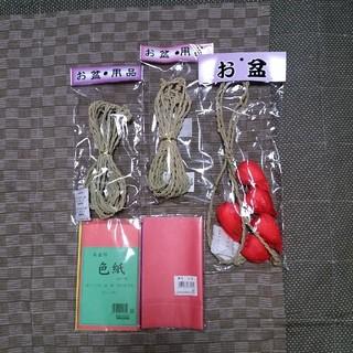 お盆飾りセット(その他)