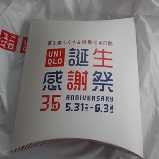ユニクロ(UNIQLO)のユニクロ トートバック 感謝祭(ノベルティグッズ)
