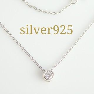 シルバー925CZダイヤネックレス(ネックレス)