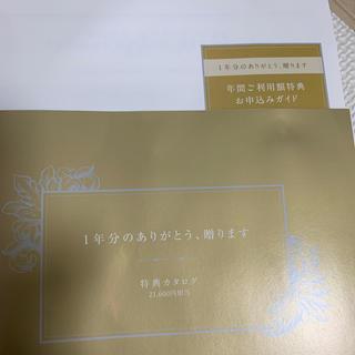 ドコモクーポン21600円(ショッピング)