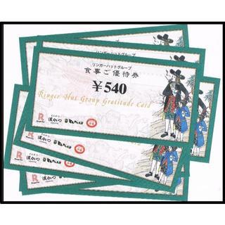 リンガーハット 株主優待券 4320円分(レストラン/食事券)