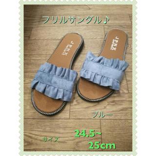 【snsでも大人気♪】フリルサンダル 可愛い♪ブルー40(24.5~25cm)(サンダル)