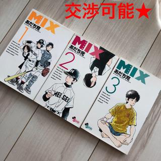 小学館 - MIX(ミックス)あだち充①〜③