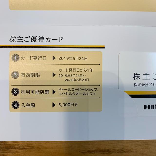 ドトールコーヒー  5000円  株主優待券 チケットの優待券/割引券(フード/ドリンク券)の商品写真