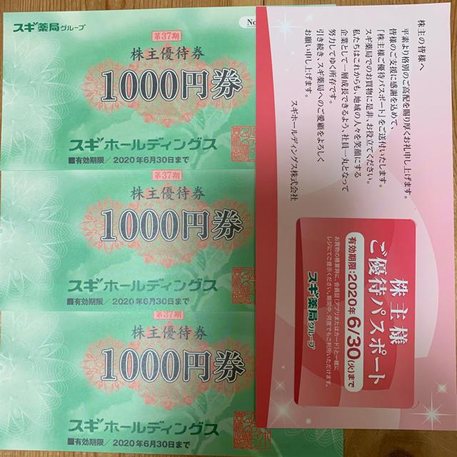 スギホールディングス株主優待券  3000円&ご優待パスポート チケットの優待券/割引券(ショッピング)の商品写真