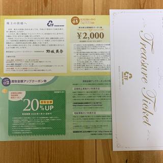 トレジャーファクトリー株主優待券(ショッピング)