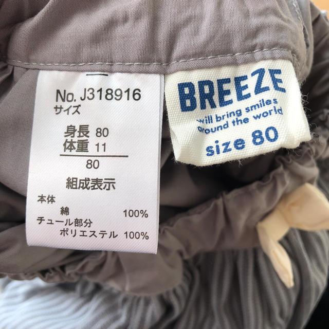 BREEZE(ブリーズ)の【新品未使用】 キッズ/ベビー/マタニティのキッズ服 女の子用(90cm~)(スカート)の商品写真